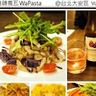 Wapasta 義磚義瓦(WaPasta 明曜店)