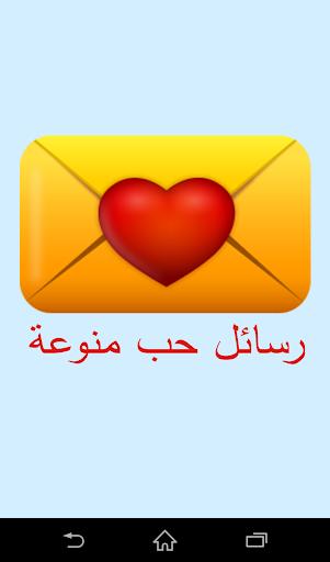 رسائل حب منوعة