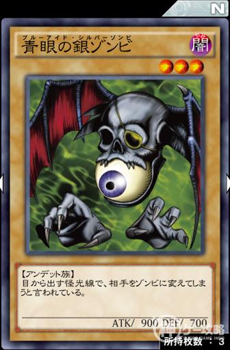 青眼の銀ゾンビ