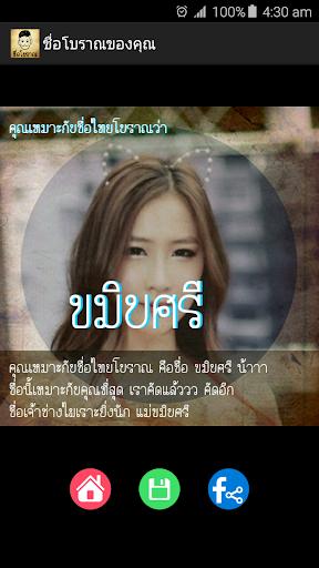 คุณเหมาะกับชื่อไทยโบราณว่าอะไร