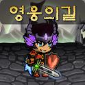 영웅의길 : 방치형 키우기 RPG icon