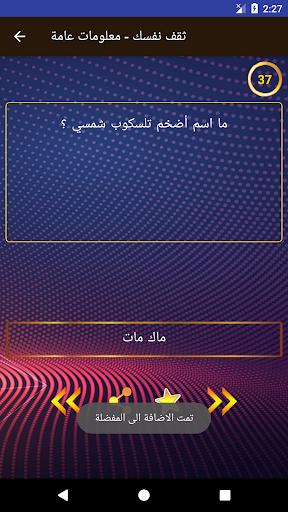 ثقف نفسك - معلومات عامة بدون نت - 6000 سؤال وجواب screenshot 7