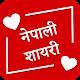 Download Nepali quotes, status & shayari editor For PC Windows and Mac