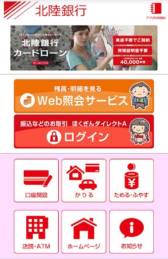 北陸銀行ポータルアプリ