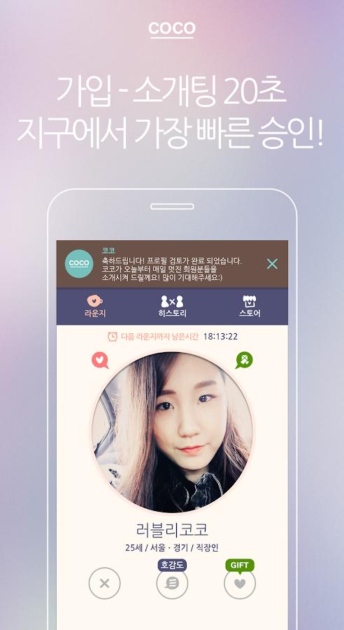 코코 - 무료 소개팅, 채팅, 사랑, 만남, 데이트- screenshot