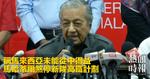 稱馬來西亞未能從中得益 馬哈蒂爾煞停新隆高鐵計劃