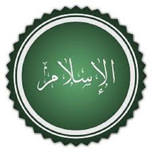 نواقض الإسلام