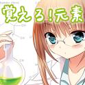 覚える! 元素 〜化学シリーズ 元素記号を暗記できる〜 icon