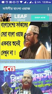 Bangla Waz(সেরা আলেমদের ওয়াজ) - náhled