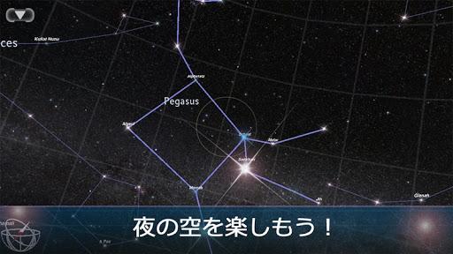 Celestial Map 3D