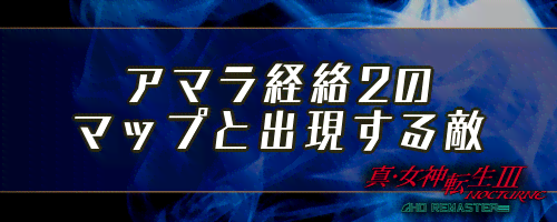 女神転生3_アマラ経絡2
