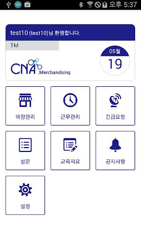 CNA M데스크 관리
