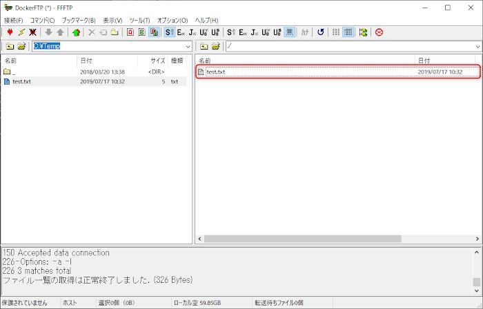 FFTPでDockerで作成したFTPサーバーにファイルをアップロードした所