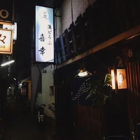 【世界の美食】京都の路地裏にひっそりと佇む四季折々の鴨川の旬を堪能させてくれる名店 / 京都・祇園四条の「喜幸 (きいこ)」