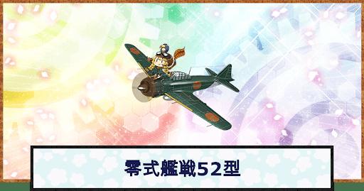 零式艦戦52型 アイキャッチ