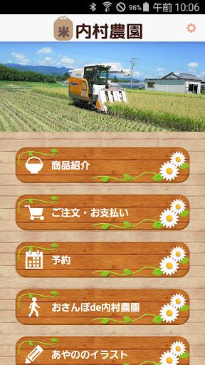 高知のおいしいお米通販【内村農園】
