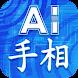 AI手相-手相掃描識別,掌紋掌型超準分析