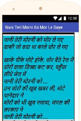 Nani teri morni ko mor le gay, achhi nani pyari nai | hindi song.
