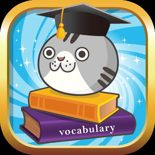 にゃんこ英単語の星 | 英検・TOEIC・TOEFL