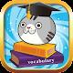 にゃんこ英単語の星 | 英検・TOEIC・TOEFL (app)