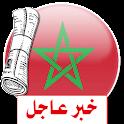 آخر أخبار الجرائد المغربية icon