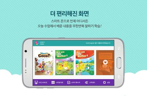GnB English - GnB영어학원생용- screenshot thumbnail