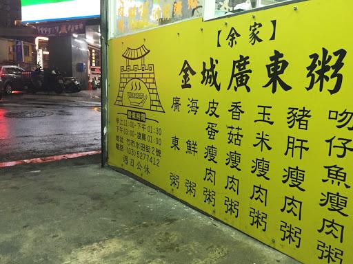金城廣東粥(總店)