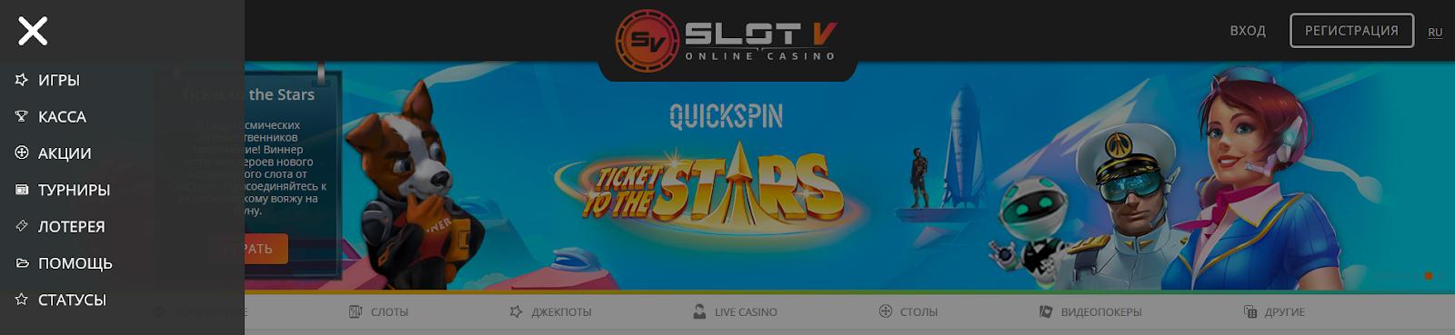 Меню на сайте Slot V