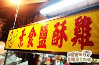 素食鹽酥雞