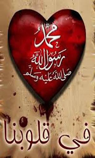 فى حب النبى محمد ص
