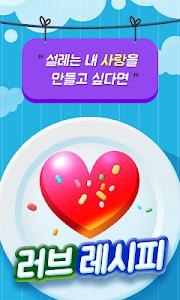 소셜데이팅,돌싱만남,채팅어플♥러브레시피 screenshot 0