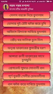 বাংলা চটির মায়াবী দুনিয়া Bangla Choti Mayabi Dunia - náhled