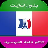تعلم اللغة الفرنسية بالصوت