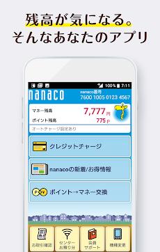 電子マネー「nanaco」のおすすめ画像3