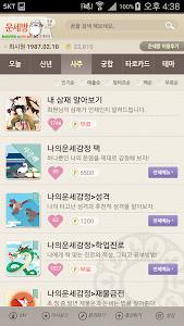 운세방-무료운세,궁합,사주,타로,꿈,신년운세,포춘쿠키 screenshot 3
