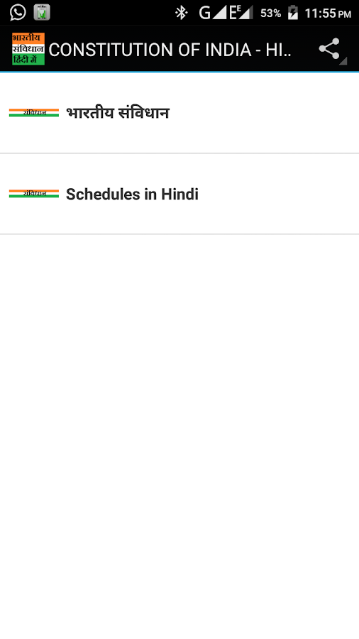 Constitution of India in Hindi- screenshot
