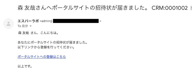 招待コードリンク付きのメールが送信