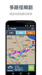 樂客導航王N5(30 天體驗版)  螢幕截圖 3