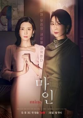 Mine_TV_series