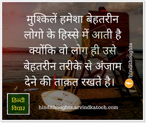 Inspirational Hindi Thoughts 5.1 screenshots 3