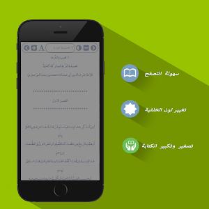 Al Burda screenshot 3