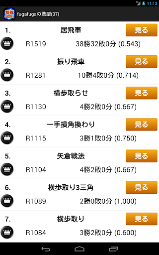 ShogiQuest - Play Shogi Online apkslow screenshots 10