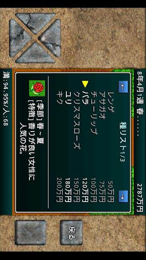 u6210u91d1u30acu30fcu30c7u30f3 apktram screenshots 2
