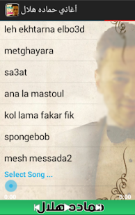 MP3 SPONGEBOB HAMADA TÉLÉCHARGER ANA HELAL