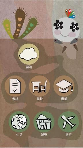 Naughty Word-TOEFL托福 TOEIC多益單字