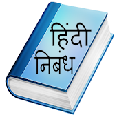 Hindi Essay on Social Issues