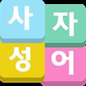 사자성어 퀴즈 - 네글자시리즈 icon