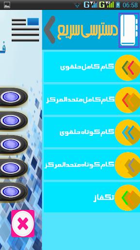 u0622u0645u0648u0632u0634 u0633u06ccu0645 u067eu06ccu0686u06cc  screenshots 5