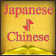 Download Japanese-Chinese Offline Dictionary Free For PC Windows and Mac