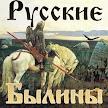 Русские былины APK